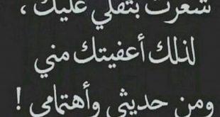 صورة اقوى كلمات عتاب , عاتب بدون تجريح