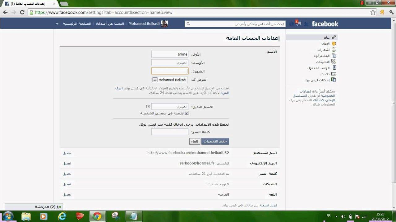 صورة كيف تغير اسمك على الفيس بوك , التجديد مطلوب برضو