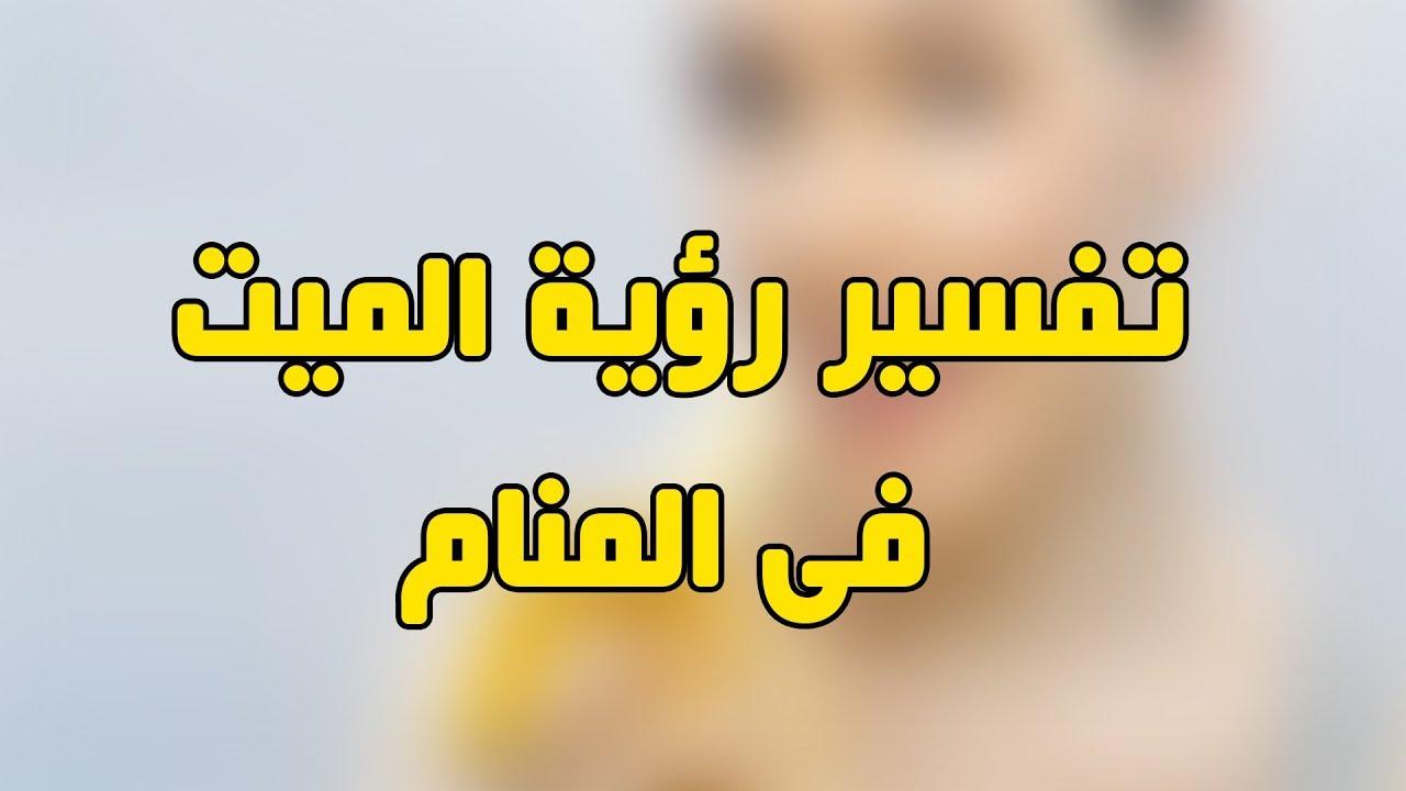 ما تفسير السلام على الميت في المنام , السلام عليكم سكان القبور - احلى حلوات
