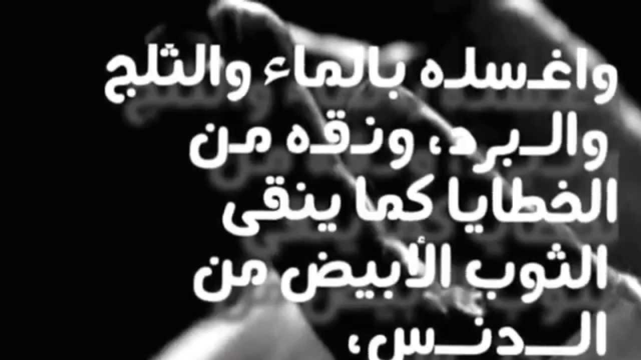 ادعية للميت قبل الدفن اهم دعاء في الحياه احلى حلوات