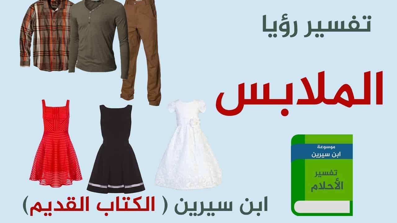 صورة تفسير لبس ملابس الميت , اترك ملابس المتوفي لديه