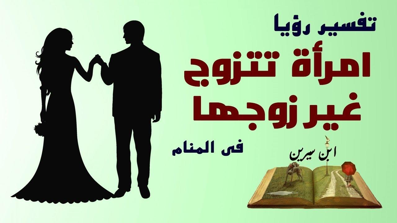 صورة تفسير حلم زواج الام , زواج الام اكبر هم