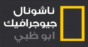 صورة تردد قناة ناشيونال جيوغرافيك ابوظبي hd على النايل سات , اجمد القنوات الممتعه