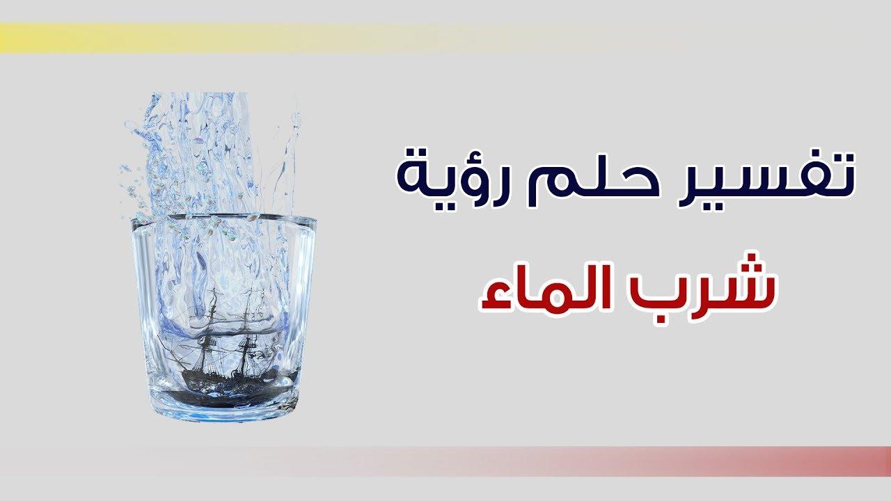 صورة تفسير منام الماء , مايه يا مايه تعالي عندنا