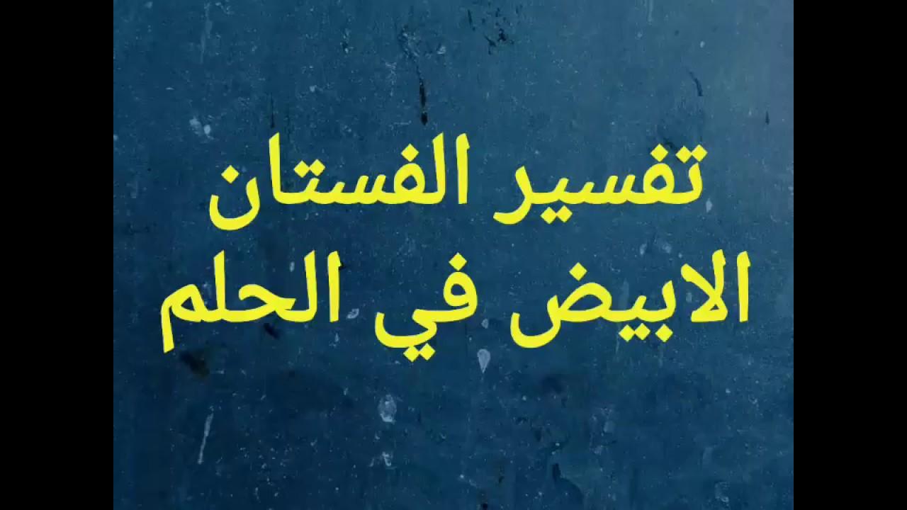 صورة حلم فستان ابيض , تفسيرات بعض الاحلام
