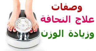 صورة خلطة للتسمين السريع , و صفات سريعة تساعد علي زيادة الوزن
