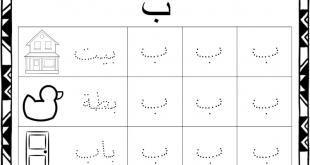 صور تعليم كتابة الحروف العربية , كيفية كتابة حروف اللغة العربية