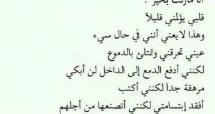 صورة قصائد زعل الصديق , الزعل دليل على الحب