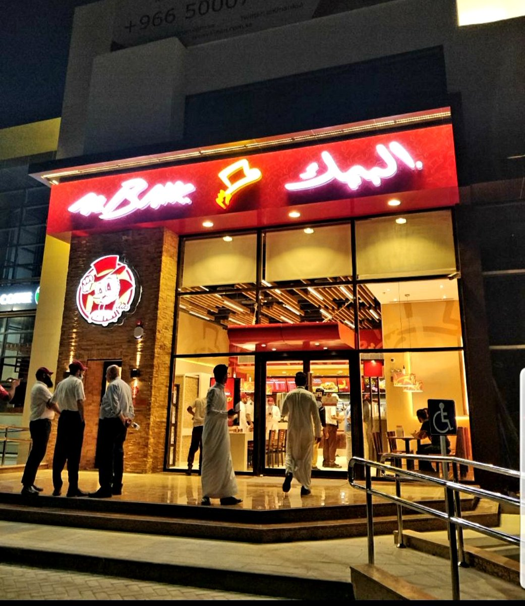 صور افضل مطبخ في جدة , مطعم البيك في جدة
