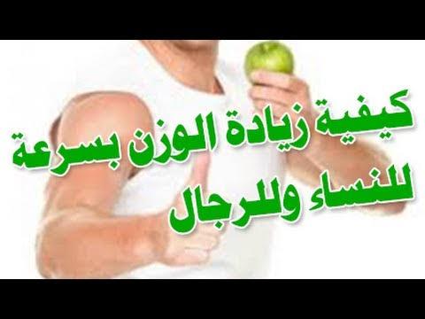 صورة كيفية زيادة الوزن بسرعة , وصفات لزيادة الوزن بشكل سريع جدا