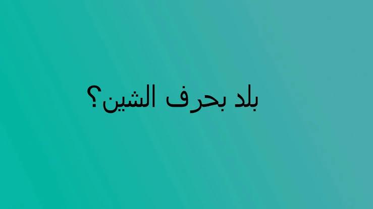 صورة دولة بحرف الشين , اسم دولة تبدء بحرف الشين