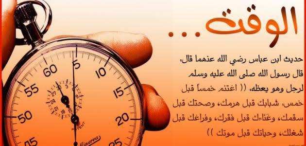 صورة تعبير عن الوقت كالسيف ان لم تقطعه قطعك , موضوع مميز عن الوقت
