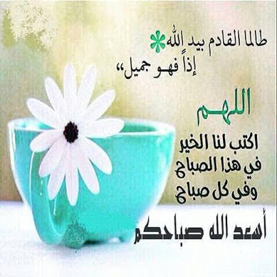 صورة دعاء صباحي جميل , ادعيه جميله تقال في الصباح