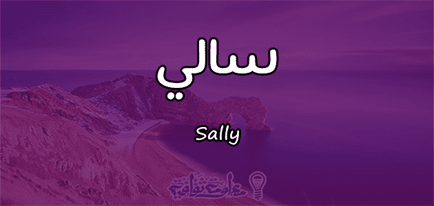 صورة ما معنى اسم سالي , شرح رائع و مميز لاسم سالي