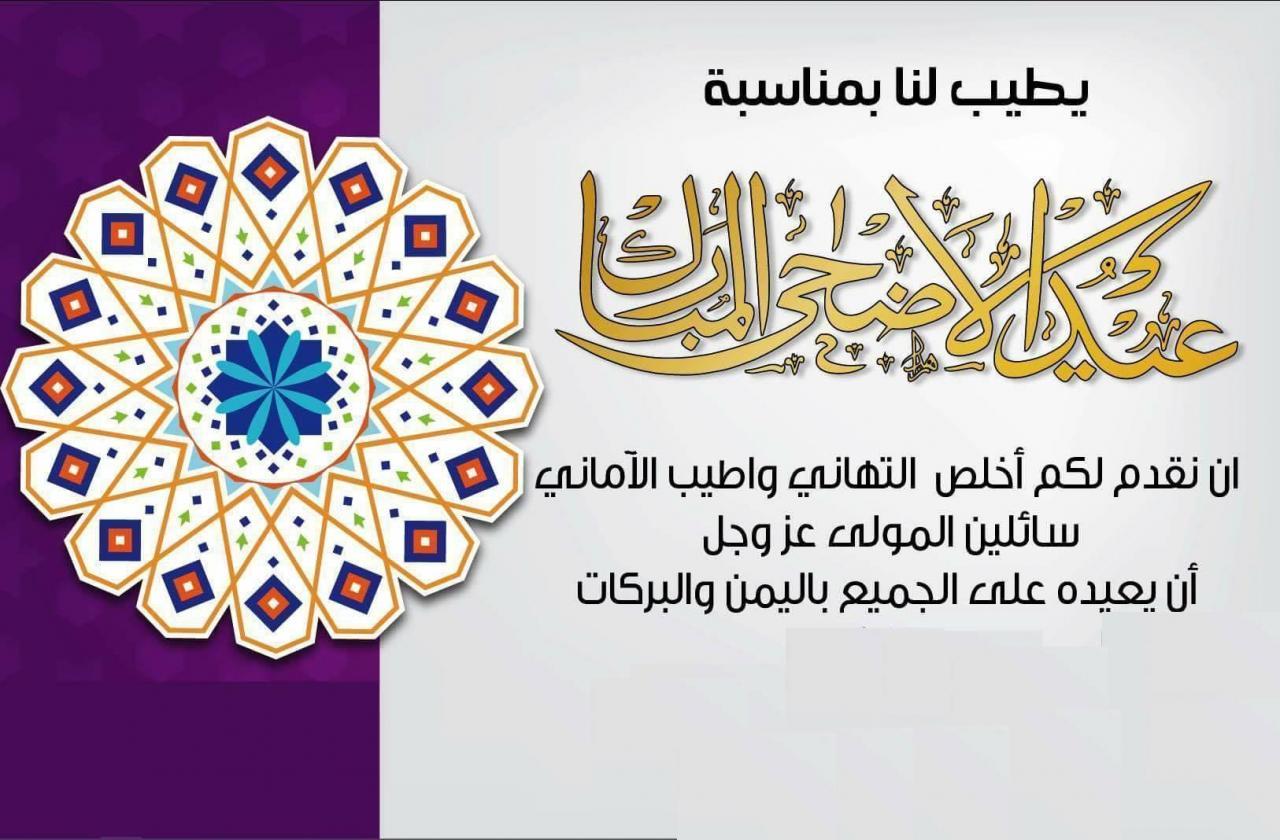 صورة صور تهنئة بعيد الاضحى , عيد اضحى مبارك