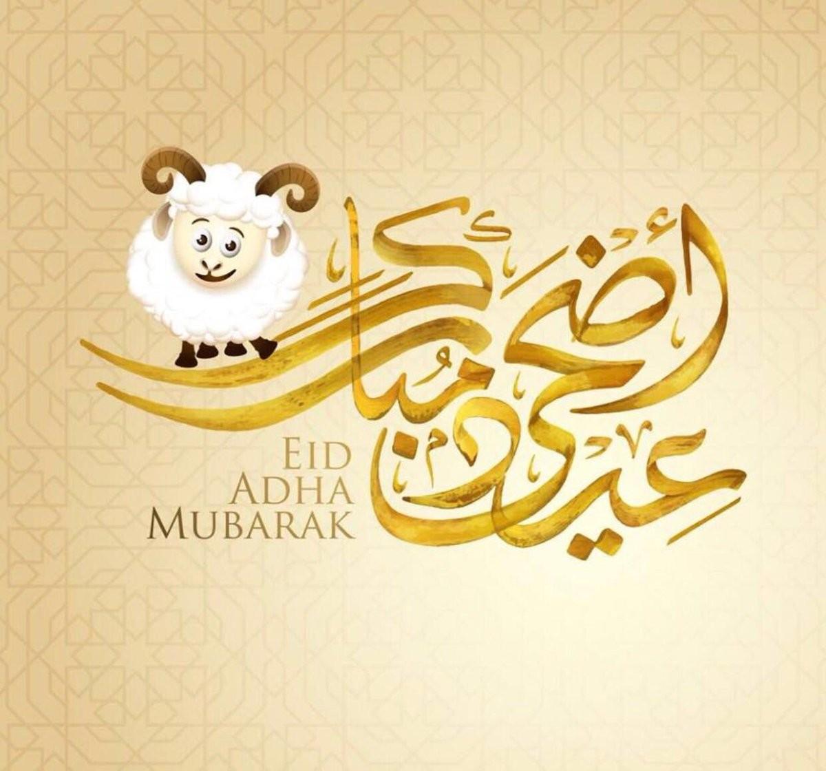 صور تهنئه بعيد الاضحي , عيد اضحي مبارك اجمل حلوات