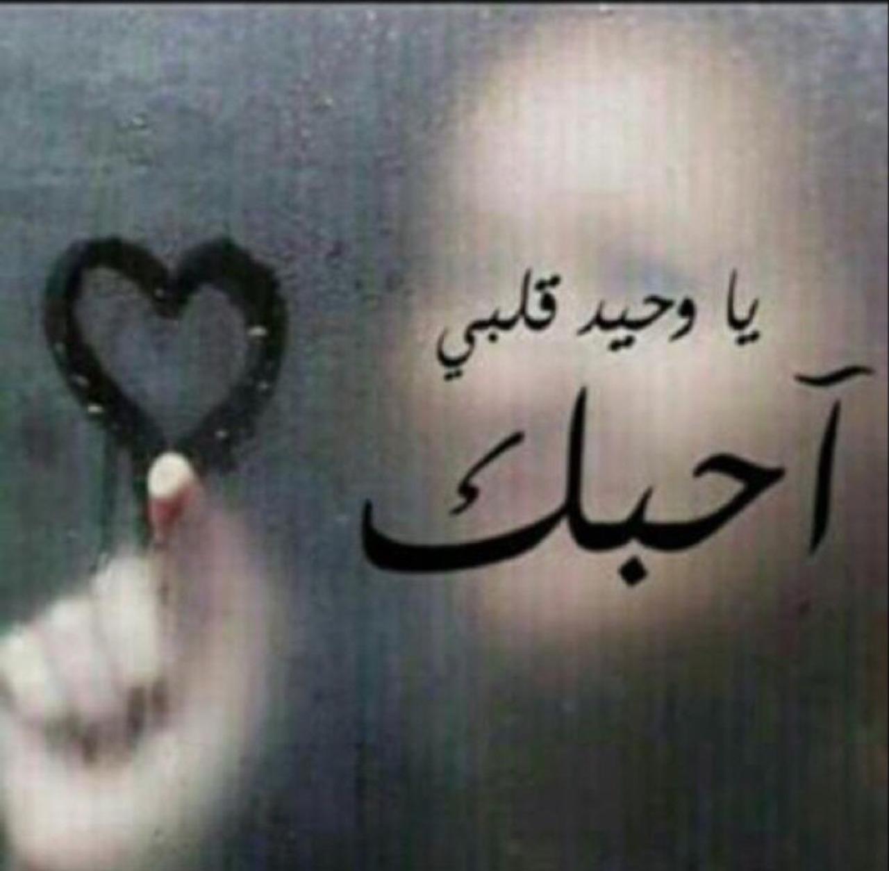 صورة صورحب حزينة جديدة , قلبى اتكسر بسببك