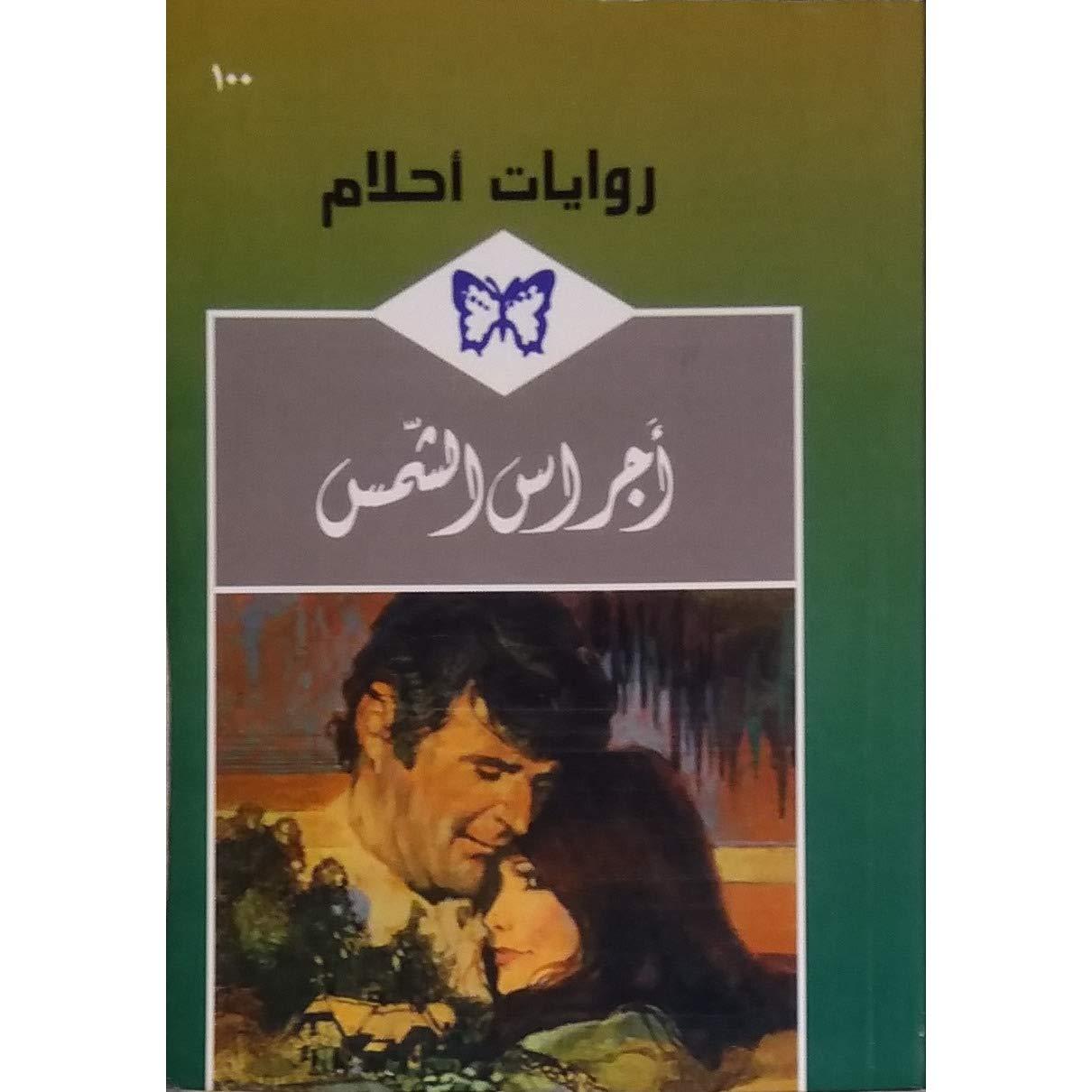 صورة روايات احلام المكتوبة , اروع قصص الحب الرومانسية