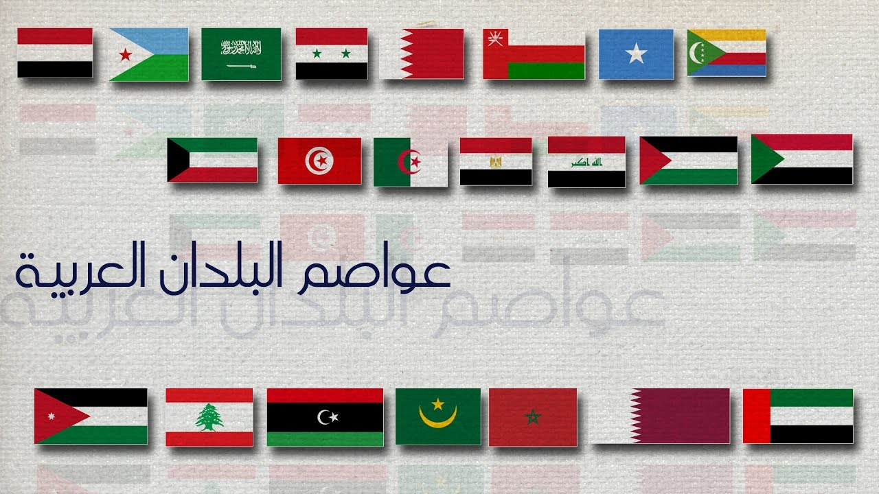 صورة اسماء عواصم الدول العربية , تعرف على وطنك العربي