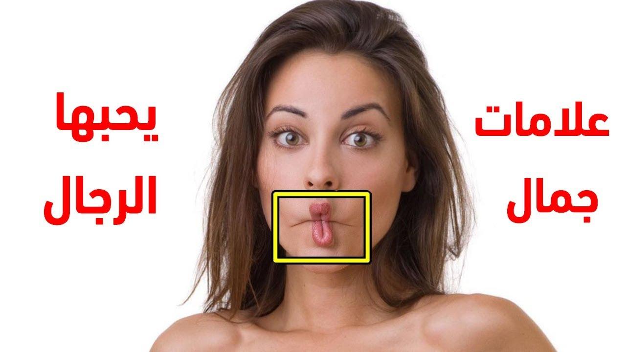 صور جمال المراة عند الرجل , صفات يعشقها الرجال في المراة