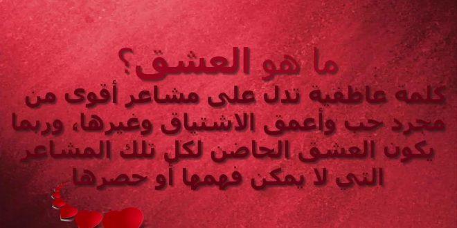 صورة كلام جميل على الحب , منتش قد الحب يا قلبي