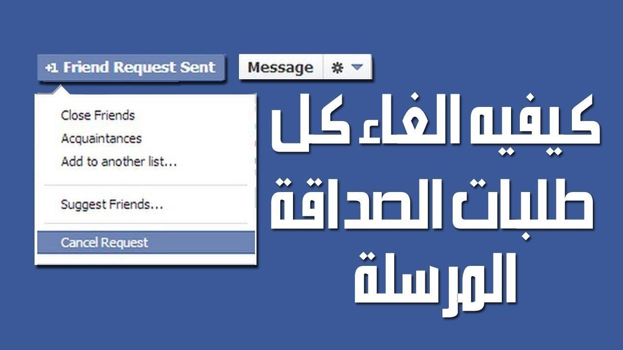صورة كيفية الغاء طلبات الصداقة التي تم ارسالها , لو بتبعت ادد انا مش بقبل ولاد