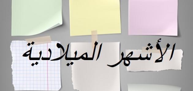 صورة اسماء الشهور الميلادية , الاشهر الميلادية في الدول العربية