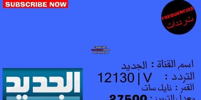صورة تردد قناة الجديدة , تعرف علي عده ترددات
