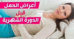 صورة الدورة الشهرية مع الحمل , اغرب مواقف الدوره