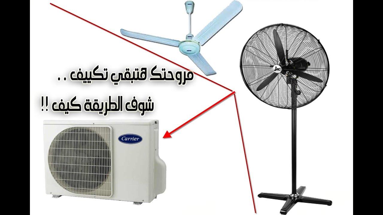 صورة طريقة صنع مكيف هواء من المروحة العادية , نغرم علي ايه
