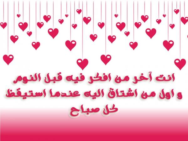 صورة رسائل شوق مصرية , مسجات حب مصرية
