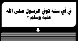 صورة متى توفي النبي محمد , عمر النبي محمد عند وفاته