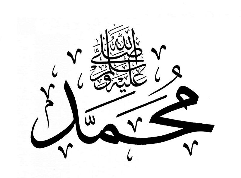 صورة من هو محمد , سيرة النبوية المحمدية