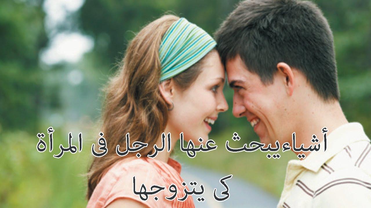صورة ماذا يحب الرجل في المراة , تعرفو علي حب الرجل