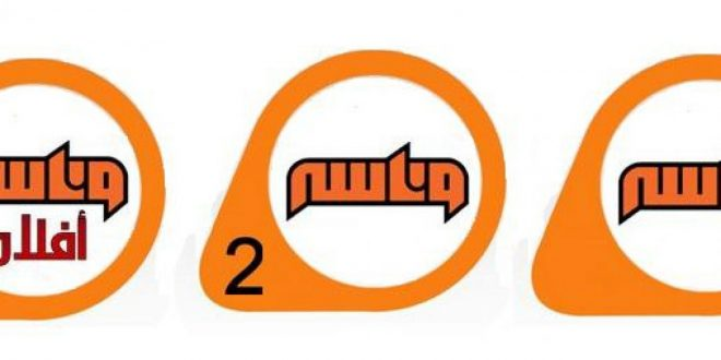 صورة تردد قناة وناسة الجديد على النايل سات , تعالي اتونس معانا