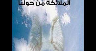 صورة كم عدد الملائكة , للملائكة عدد لايحصي