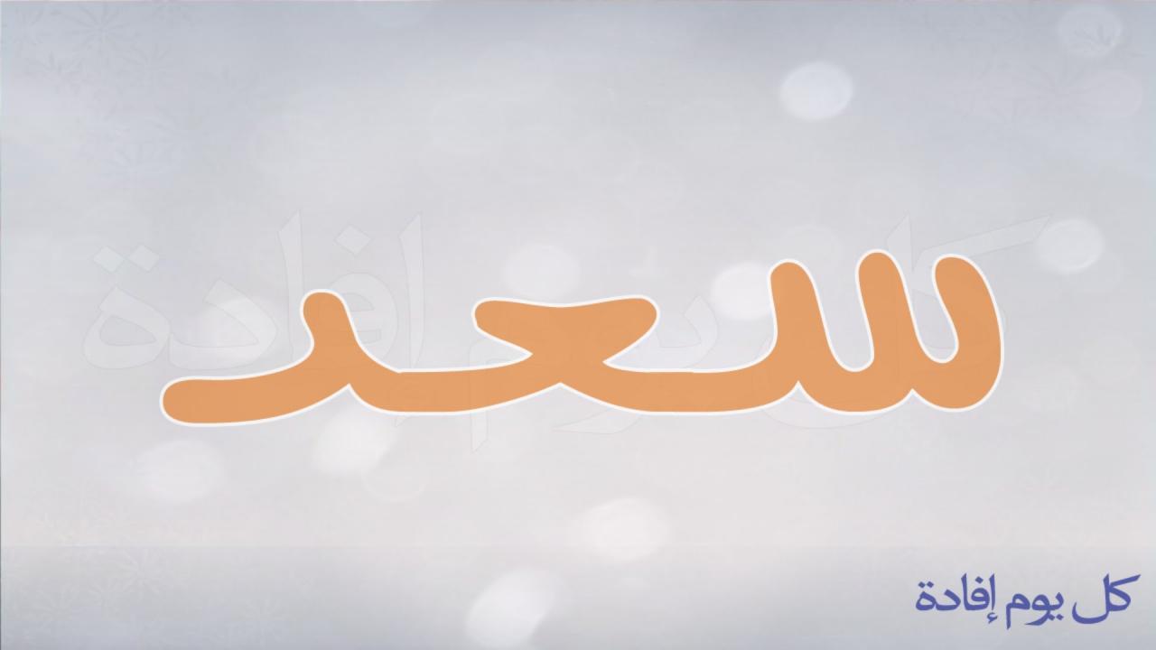 صورة اسماء تبدا بحرف السين , اسماء بحرف السين تهبل