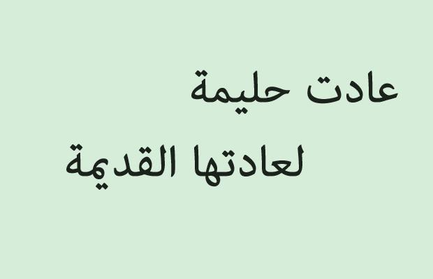 صورة امثال يمنية مضحكة , امثال اليمن المضحكة