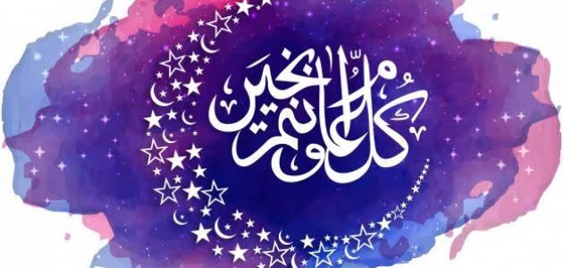 صورة اجمل اشعار العيد , فرحة العيد في قلوبنا