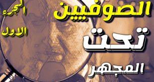 صورة من هم الصوفية , تعرف علي الصوفيه