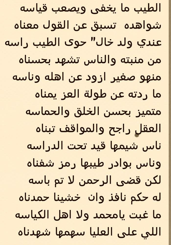 عمر العنقودي On Twitter قصيدة 7