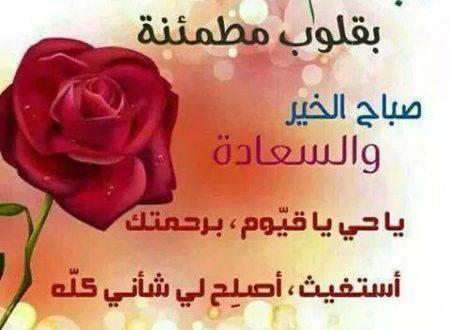 صورة كلمات صباح الخير , قول صباح الخير يعم