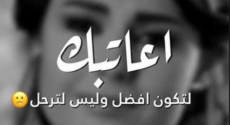 صورة مسجات زعل وعتاب للحبيب , مسج عتاب الاحباء