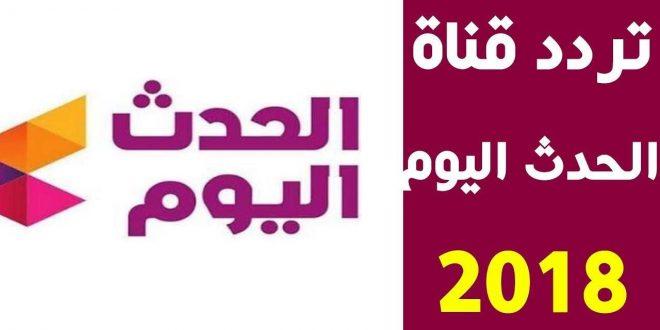 صورة تردد العربية الحدث , احد ترددت قنوات الاخبار