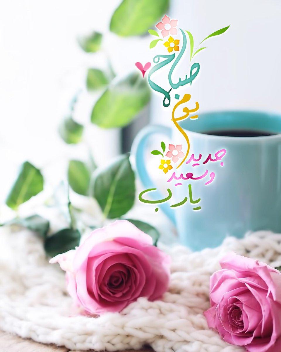 صورة احلى صور صباح الخير 2019 , صباح بمذاق مختلف