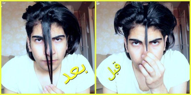 صورة طريقة تطويل الشعر للرجال , علاج تساقط الشعر عند الرجال وزياده طوله