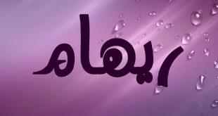 صورة صور اسم ريهام , حكايه اسمك ف حكايتك