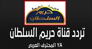 صورة تردد قناة حريم السلطان , تعرف علي احدث تردد قناة حريم السلطان علي نايل سات ٢٠١٩