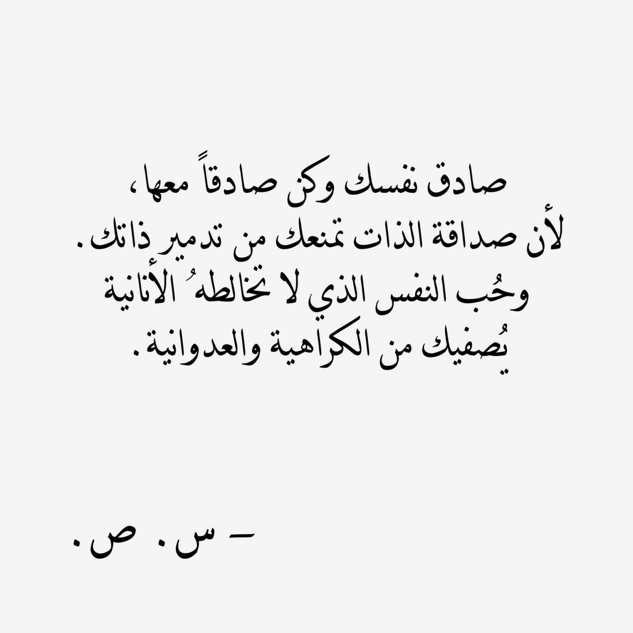 كلمات عن حب الذات ازاى تحب نفسك احلى حلوات