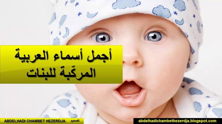 صورة اسماء بنات مركبة من اسمين , اسماء بنات غريبه و نادره